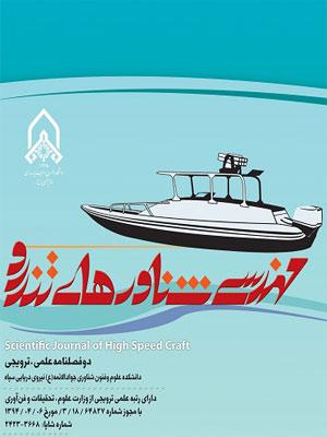 دوفصلنامه مهندسی شناورهای تندرو